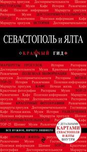Книга Севастополь и Ялта (Путеводитель + карта)