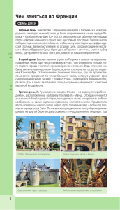 фото страниц Франция (Путеводитель + карта) #3