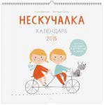 Календарь 2015 (на спирали). Нескучалка