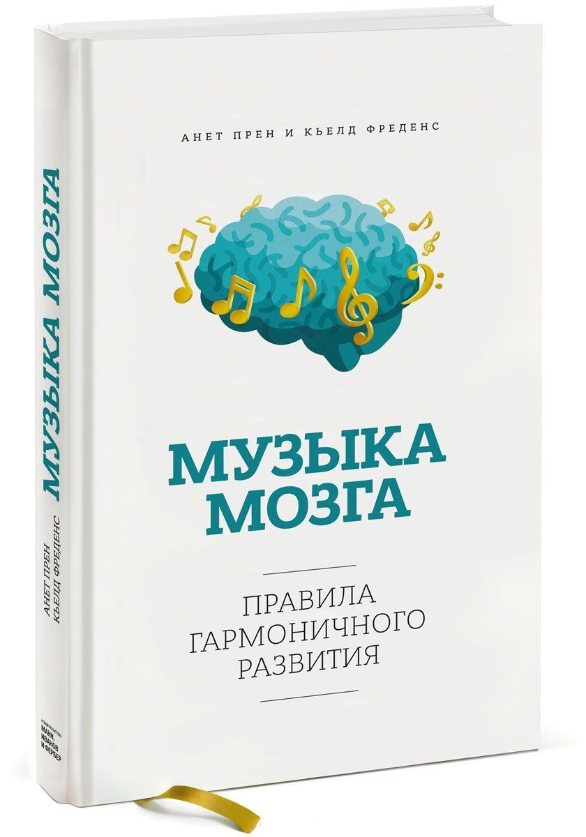 Купить Психология, Музыка мозга. Правила гармоничного развития, Кьелд Фреденс, 978-5-00057-268-9