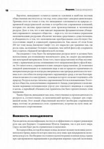 фото страниц Практика менеджмента #2