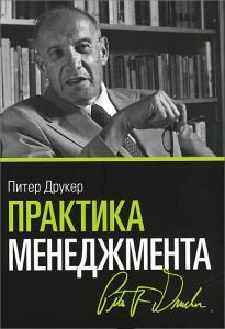Книга Практика менеджмента