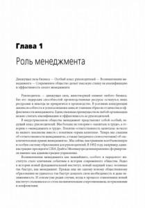 фото страниц Практика менеджмента #3