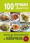 Книга 100 лучших рецептов блюд из баклажанов и кабачков