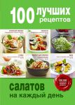 Книга 100 лучших рецептов салатов на каждый день