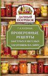 Книга Проверенные рецепты быстрых и вкусных заготовок на зиму