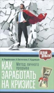 Книга Как заработать на кризисе
