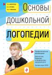 Книга Основы дошкольной логопедии