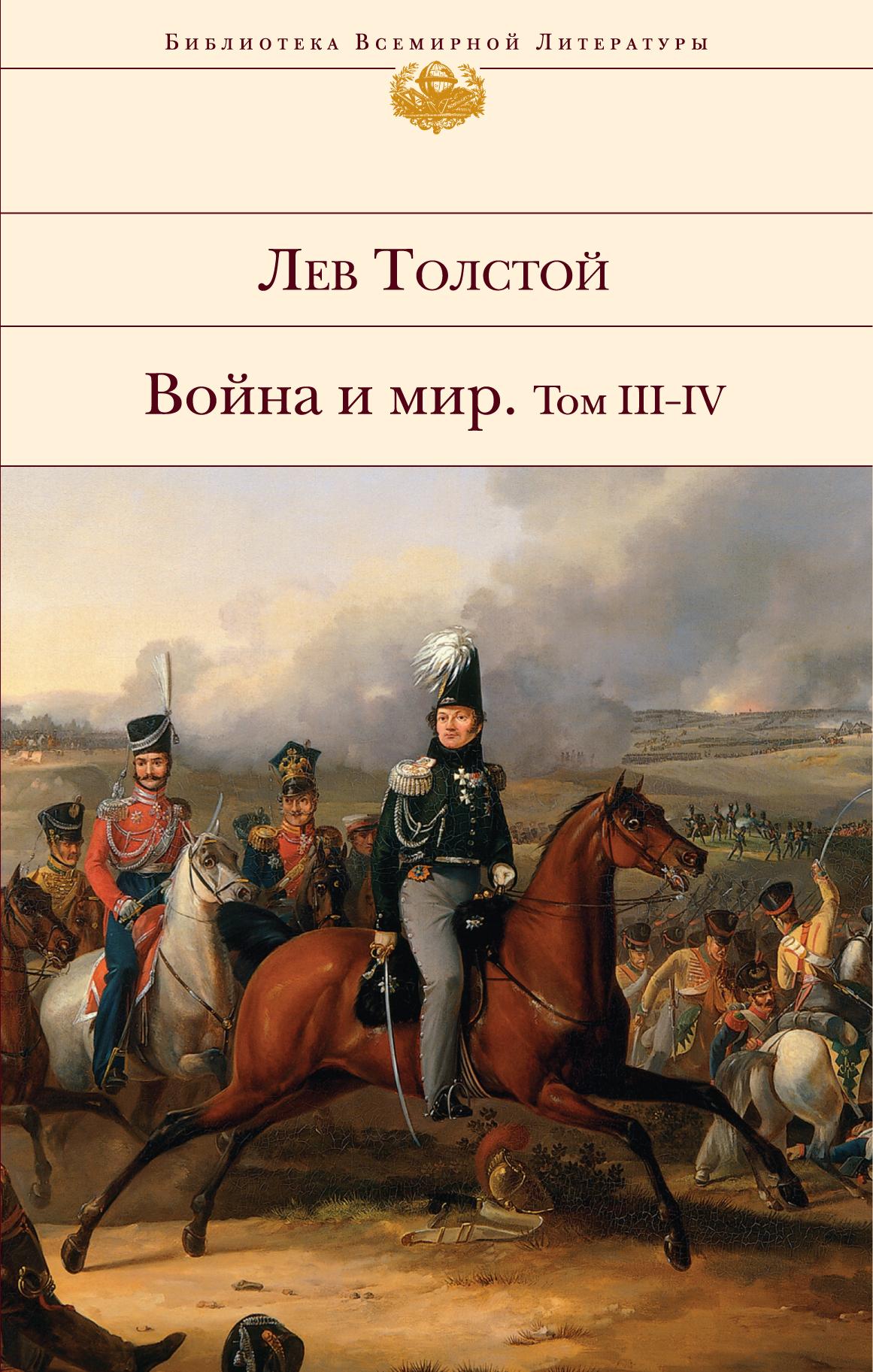 Купить Война и мир. Том 3-4, Лев Толстой, 978-5-699-30784-5