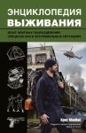 Книга Энциклопедия выживания. Опыт элитных подразделений спецназа в экстремальных ситуациях