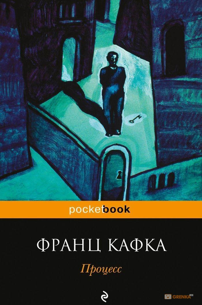 Купить Процесс, Франц Кафка, 978-5-699-64873-3