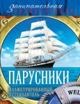 Книга Парусники: иллюстрированный путеводитель