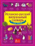 Книга Испанско-русский визуальный словарь для детей