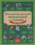 Книга Итальянско-русский визуальный словарь для детей