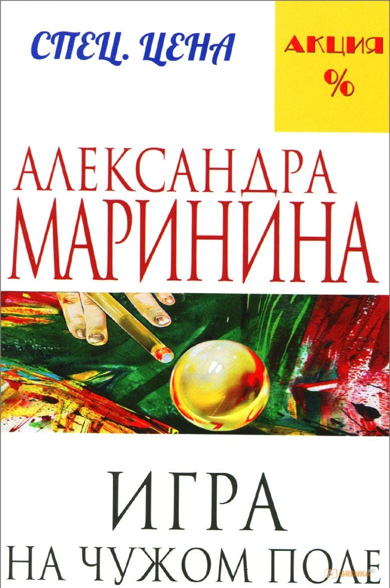 Купить Игра на чужом поле, Александра Маринина, 978-5-699-80636-2