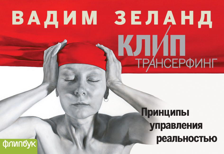 Купить Клип-Трансерфинг, Вадим Зеланд, 978-5-699-73402-3