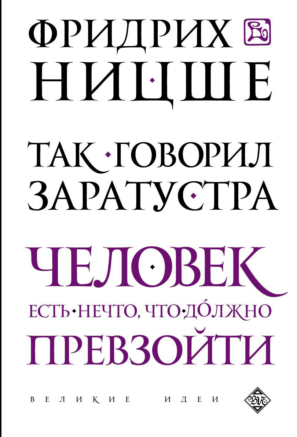 Купить Так говорил Заратустра, Фридрих Ницше, 978-5-699-75837-1