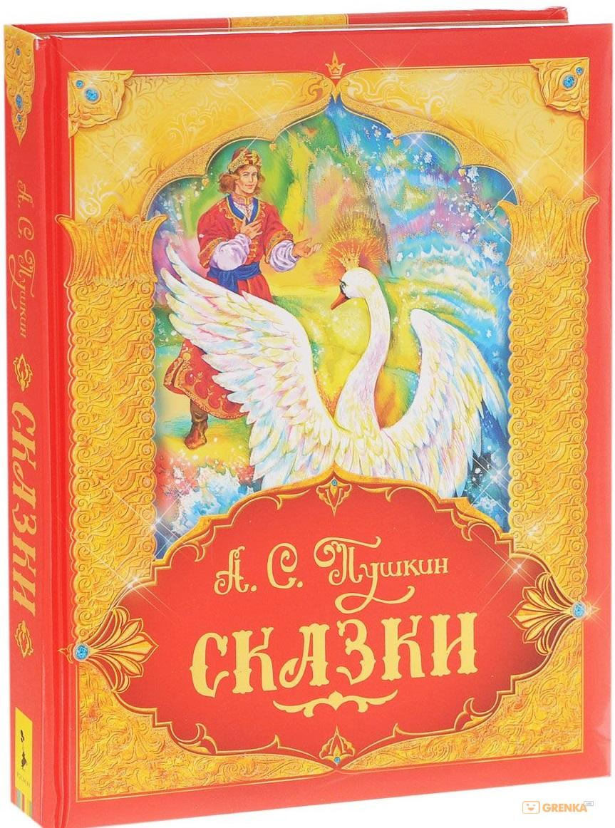 Купить Сказки, Александр Пушкин, 978-5-353-06894-5; 978-5-353-07610-0, 978-5-353-08604-8