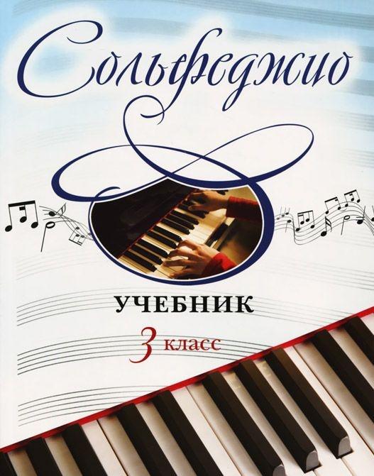 Купить Сольфеджио. Учебник для 3 класса, Ангелина Буваева, 978-5-699-81333-9