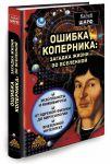 Книга Ошибка Коперника. Загадка жизни во Вселенной