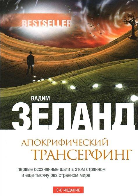 Купить Апокрифический Трансерфинг, Вадим Зеланд, 978-5-699-66987-5