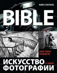 Книга Искусство фотографии (BIBLE. Самое полное руководство)