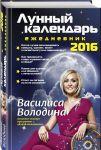 Книга Лунный календарь-ежедневник на 2016 год