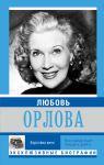 Книга Любовь Орлова
