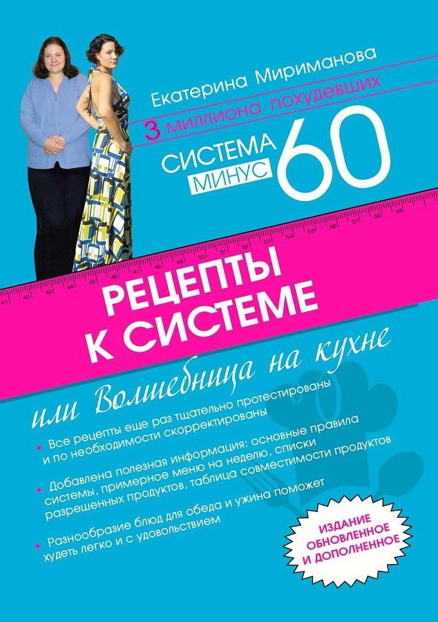 Купить Рецепты к системе минус 60, или Волшебница на кухне, Екатерина Мириманова, 978-5-699-71039-3