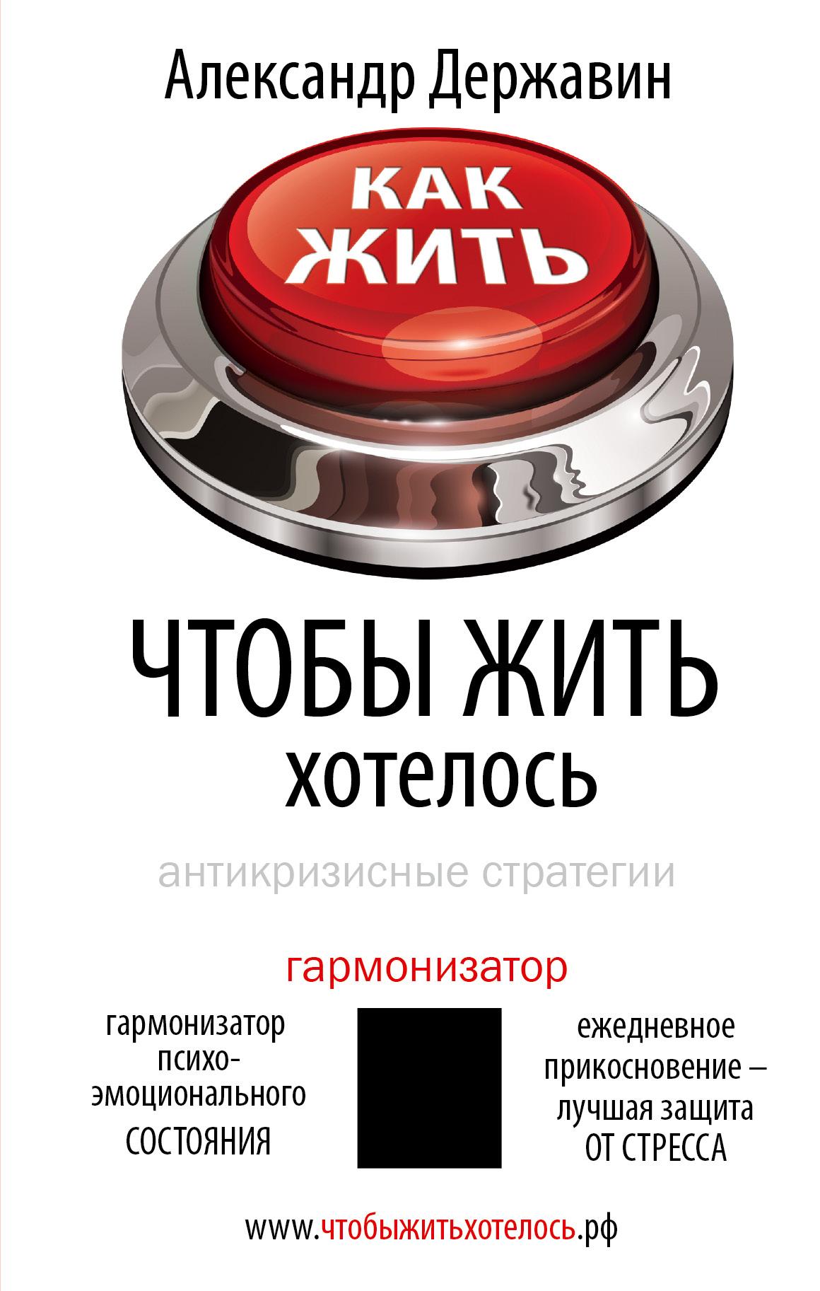 Купить Как жить, чтобы жить хотелось. Антикризисные стратегии, Александр Державин, 978-5-17-089930-2