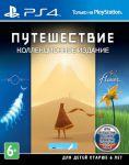 игра Путешествие. Коллекционное издание PS4