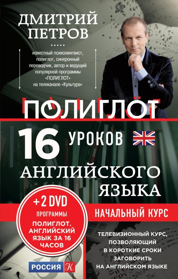 Купить Английский язык. 16 уроков. Начальный курс (+ 2 DVD), Дмитрий Петров, 978-5-699-76709-0