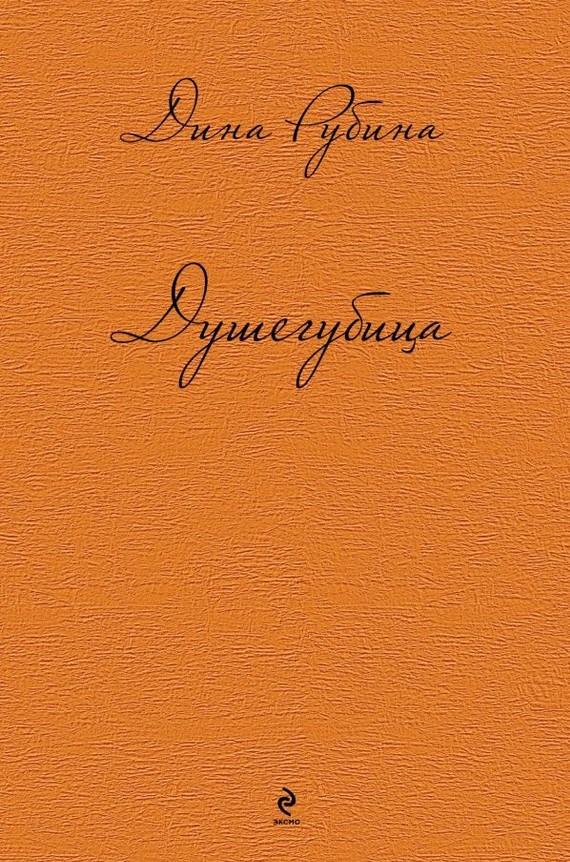 Купить Душегубица, Дина Рубина, 978-5-699-71978-5