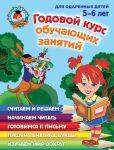 Книга Годовой курс обучающих занятий. Для одаренных детей 5-6 лет