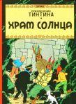 Книга Приключения Тинтина. Храм солнца