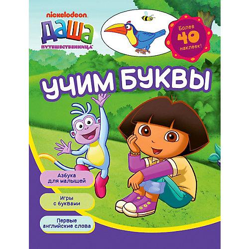 Купить Даша-путешественница. Учим буквы, В. Сызранова, 978-5-353-05886-1, 978-9-664-62763-1