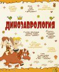 Книга Динозаврология