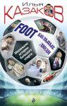 Книга Foot'Больные люди. Маленькие истории большого спорта