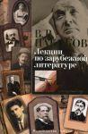 Книга Лекции по зарубежной литературе