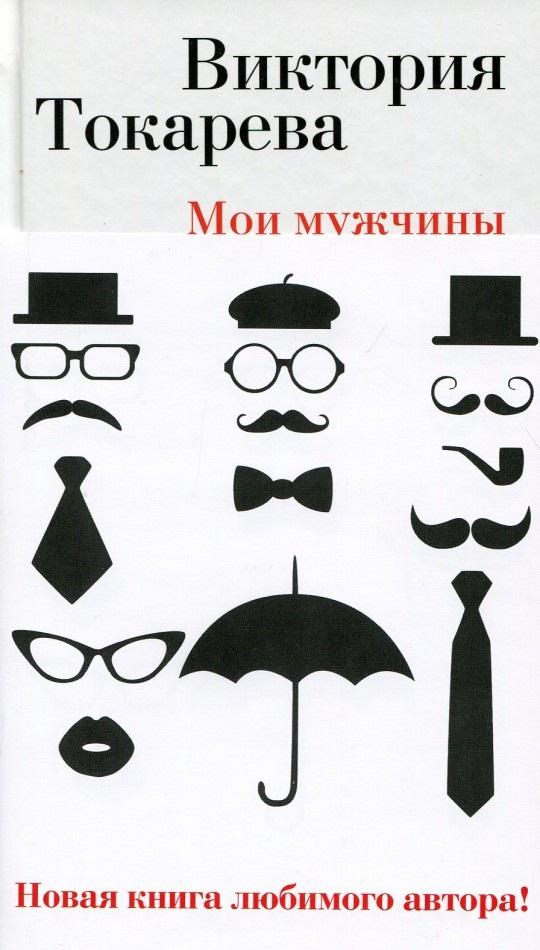 Купить Мои мужчины, Виктория Токарева, 978-5-389-10122-7