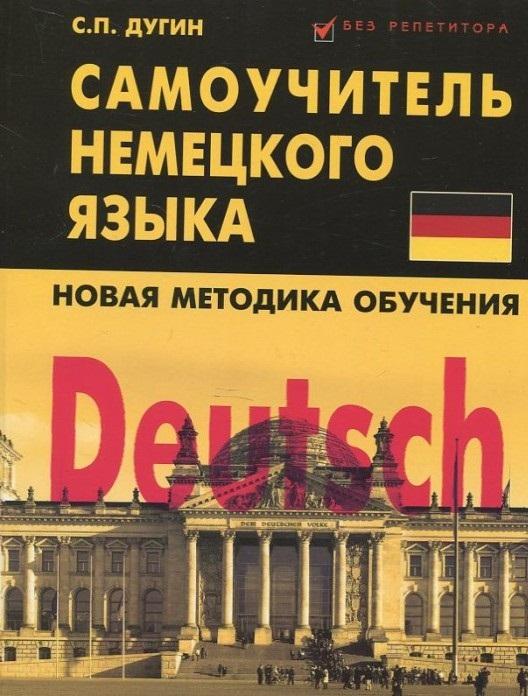 Купить Deutsch: самоучитель немецкого языка, Станислав Дугин, 978-5-222-22056-6