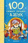 Книга 100 самых лучших азбук