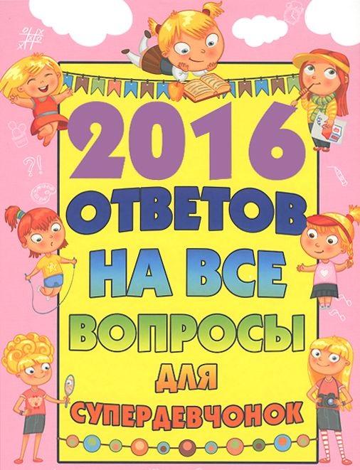 Купить 2016 ответов на все вопросы для супердевчонок, Алёна Бондарович, 978-5-17-092093-8