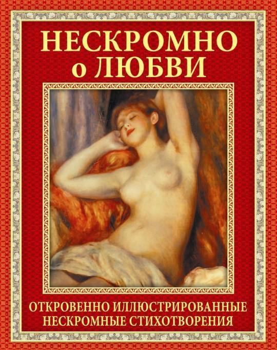 Нескромно о любви, Олег Завязкин, 978-966-481-806-0  - купить со скидкой