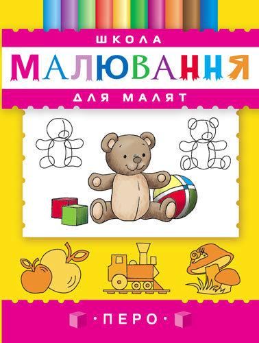 Купить Школа малювання для малят, А. Лук'янов, 978-9-668-44684-9