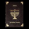 Книга Евреи. История нации