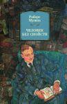 Книга Человек без свойств