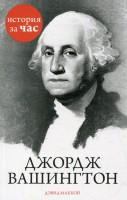 Книга Джордж Вашингтон