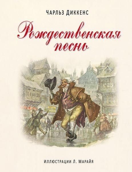 Купить Рождественская песнь, Чарльз Диккенс, 978-5-699-78456-1
