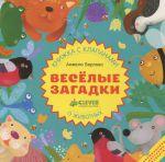 Книга Веселые загадки о животных. Книжка с клапанами